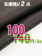 秋革 ソフティカーフ(型押し)