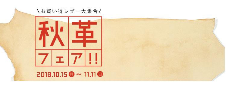 秋革フェア