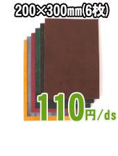新春 染色ヌメ4000円セット