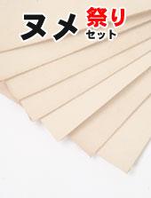 秋革ヌメ祭りセット