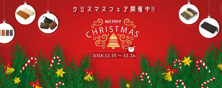 クリスマスフェア〜クリスマスに贈る本革雑貨〜