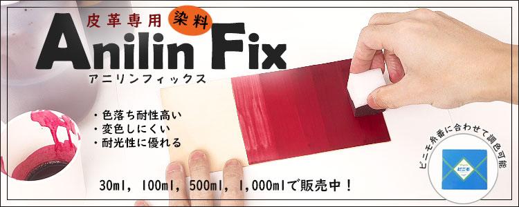 皮革専用染料アニリンフィックス