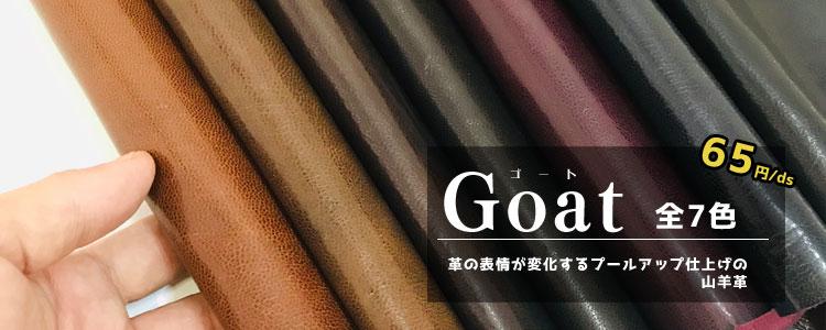 ゴート丸革(全7色)