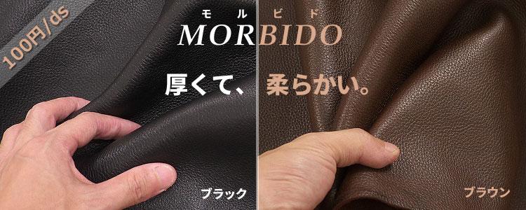 モルビド半裁 厚くて柔らかい