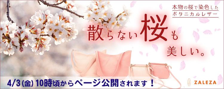 本物の桜で染色したボタニカルレザートート/ポシェット