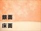 マーブルヌメ半裁 オレンジ