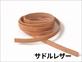 染色ヌメ革ひも(10mm幅)サドルレザー