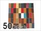 クロム特盛(100x200mm)セット