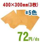 カラーレザー大判ヌメはぎれ(3枚)