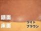 ゴート(丸革)#02