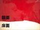 特価 エナメル半裁(レッド)#81