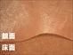 特価 キップソフト丸革(ブラウン) #105