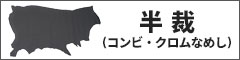 半裁(コンビ・クロムなめし)
